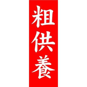 のぼり のぼり旗 粗供養|sendenjapan