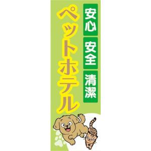 のぼり のぼり旗 ペットホテル 安心 安全 清潔|sendenjapan
