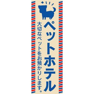 のぼり のぼり旗 ペットホテル 大切なペットをお預かりします。|sendenjapan