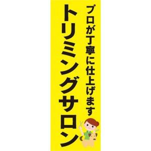 のぼり のぼり旗 トリミングサロン プロが丁寧に仕上げます。|sendenjapan