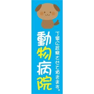 のぼり のぼり旗 動物病院 丁寧に診察させて頂きます。|sendenjapan