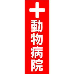 のぼり のぼり旗 動物病院|sendenjapan