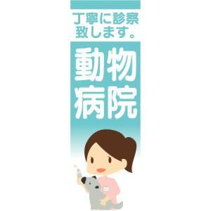 のぼり のぼり旗 動物病院 丁寧に診察致します。|sendenjapan