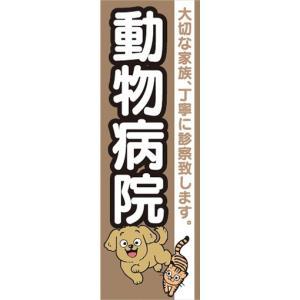 のぼり のぼり旗 動物病院 大切な家族、丁寧に診察させて頂きます。|sendenjapan