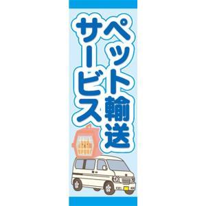 のぼり のぼり旗 ペット輸送サービス|sendenjapan