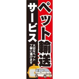 のぼり のぼり旗 ペット輸送サービス 大切なペット丁寧に運びます|sendenjapan