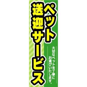 のぼり のぼり旗 ペット送迎サービス|sendenjapan