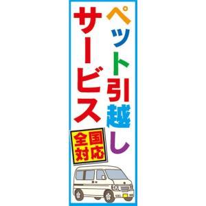 のぼり のぼり旗 ペット引越しサービス 全国対応|sendenjapan