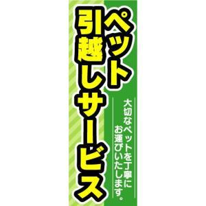 のぼり のぼり旗 ペット引越しサービス|sendenjapan
