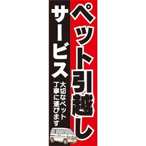 のぼり のぼり旗 ペット引越しサービス 大切なペット丁寧に運びます|sendenjapan