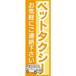 のぼり のぼり旗 ペットタクシー お気軽にご連絡下さい|sendenjapan