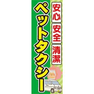 のぼり のぼり旗 ペットタクシー 安全 安心 清潔|sendenjapan