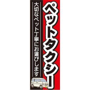 のぼり のぼり旗 ペットタクシー 大切なペット丁寧にお運びします|sendenjapan