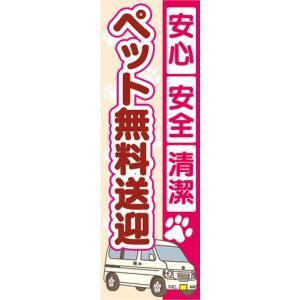 のぼり のぼり旗 ペット無料送迎 安心 安全 清潔|sendenjapan
