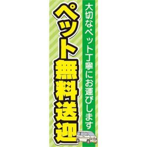 のぼり のぼり旗 ペット無料送迎 大切なペット丁寧にお運びします|sendenjapan