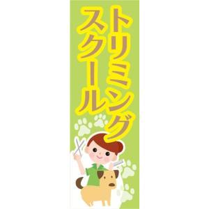 のぼり のぼり旗 トリミングスクール|sendenjapan