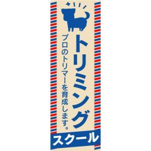 のぼり のぼり旗 トリミングスクール プロのトリマーを育成します。|sendenjapan