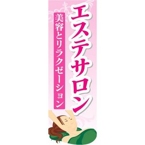 のぼり のぼり旗 エステサロン 美容とリラクゼーション|sendenjapan