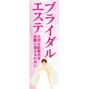 のぼり のぼり旗 ブライダルエステ 大切な結婚式を素敵に迎えるために|sendenjapan