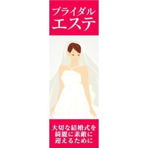のぼり のぼり旗 ブライダルエステ 大切な結婚式を綺麗に素敵に迎えるために|sendenjapan