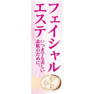 のぼり のぼり旗 フェイシャルエステ いつまでも美しい素肌のために。|sendenjapan