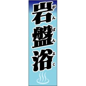のぼり のぼり旗 岩盤浴|sendenjapan