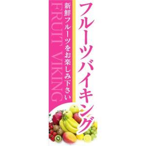 のぼり のぼり旗 フルーツバイキング 新鮮フルーツをお楽しみ下さい|sendenjapan
