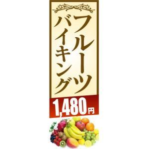 のぼり のぼり旗 フルーツバイキング 1,480円|sendenjapan