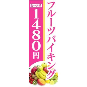 のぼり のぼり旗 フルーツバイキング お一人様 1,480円|sendenjapan