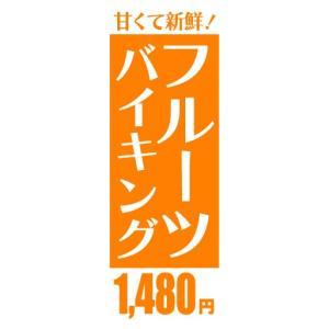 のぼり のぼり旗 甘くて新鮮! フルーツバイキング 1,480円|sendenjapan