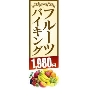 のぼり のぼり旗 フルーツバイキング 1,980円|sendenjapan