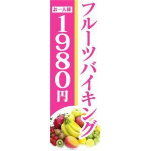 のぼり のぼり旗 フルーツバイキング お一人様 1,980円|sendenjapan