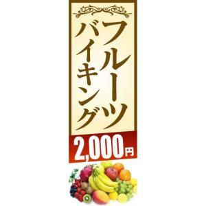 のぼり のぼり旗 フルーツバイキング 2,000円|sendenjapan