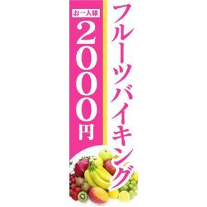 のぼり のぼり旗 フルーツバイキング お一人様 2,000円|sendenjapan