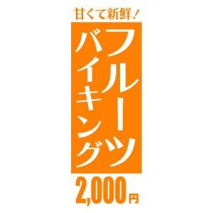 のぼり のぼり旗 甘くて新鮮! フルーツバイキング 2,000円|sendenjapan