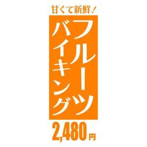 のぼり のぼり旗 甘くて新鮮! フルーツバイキング 2,480円|sendenjapan