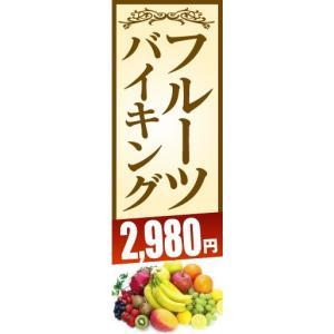 のぼり のぼり旗 フルーツバイキング 2,980円|sendenjapan