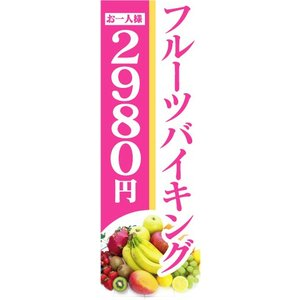 のぼり のぼり旗 フルーツバイキング お一人様 2,980円|sendenjapan