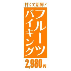 のぼり のぼり旗 甘くて新鮮! フルーツバイキング 2,980円|sendenjapan
