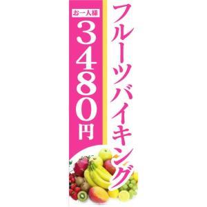 のぼり のぼり旗 フルーツバイキング お一人様 3,480円|sendenjapan