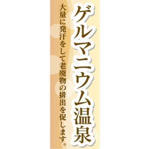 のぼり のぼり旗 ゲルマニウム温泉|sendenjapan