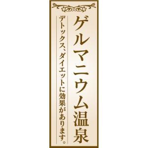 のぼり のぼり旗 ゲルマニウム温泉 デトックス、ダイエットに効果があります。|sendenjapan