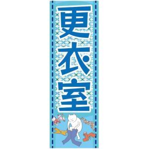 のぼり のぼり旗 更衣室|sendenjapan