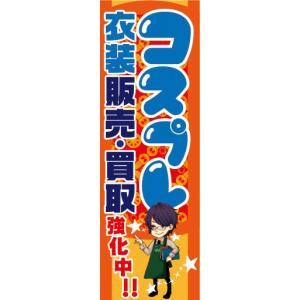 のぼり のぼり旗 コスプレ衣装 販売・買取 強化中!|sendenjapan