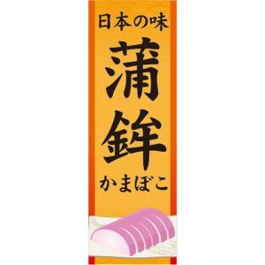 のぼり のぼり旗 日本の味 蒲鉾 かまぼこ|sendenjapan