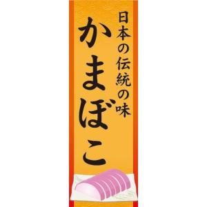 のぼり のぼり旗 日本の伝統の味 かまぼこ 蒲鉾|sendenjapan