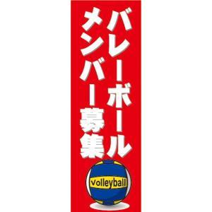 のぼり のぼり旗 バレーボール メンバー募集|sendenjapan