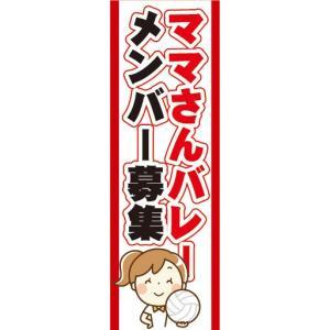 のぼり のぼり旗 ママさんバレー メンバー募集|sendenjapan