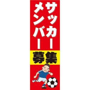のぼり のぼり旗 サッカーメンバー募集|sendenjapan