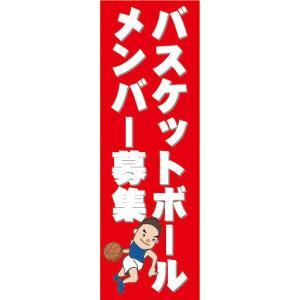のぼり のぼり旗 バスケットボール メンバー募集|sendenjapan